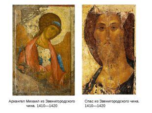 . Архангел Михаил из Звенигородского чина. 1410—1420 Спас из Звенигородского