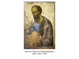Апостол Павел из Звенигородского чина. 1410—1420