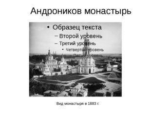 Андроников монастырь Вид монастыря в 1883 г.