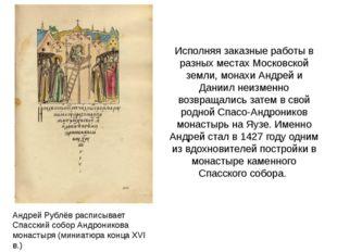Исполняя заказные работы в разных местах Московской земли, монахи Андрей и Да