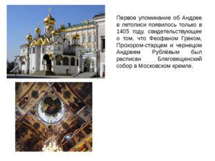 Первое упоминание об Андрее в летописи появилось только в 1405 году, свидетел