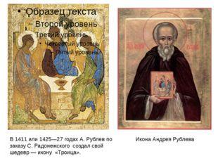 В 1411 или 1425—27 годах А. Рублев по заказу С. Радонежского создал свой шед