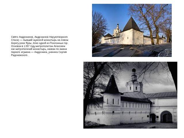 Андро́ников монасты́рь (Спасо-Андроников, Свято-Андроников, Андроников Неруко...