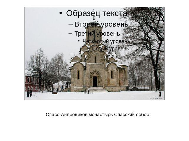 Спасо-Андроников монастырь Спасский собор