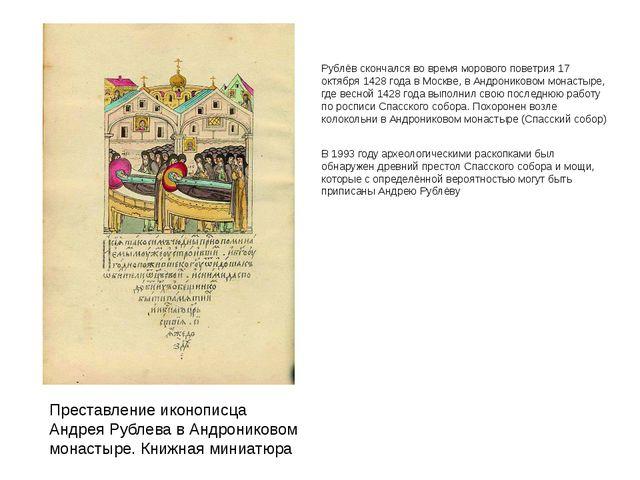 Рублёв скончался во время морового поветрия 17 октября 1428 года в Москве, в...