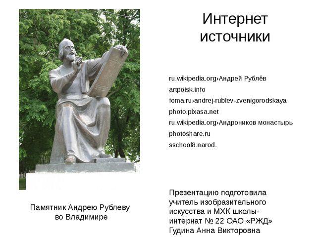 Интернет источники  ru.wikipedia.org›Андрей Рублёв artpoisk.info foma.ru›and...
