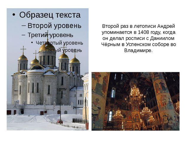 Второй раз в летописи Андрей упоминается в 1408 году, когда он делал росписи...