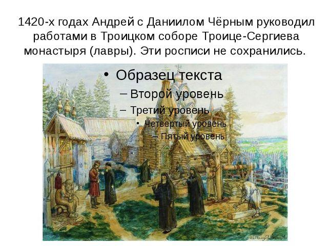 1420-х годах Андрей с Даниилом Чёрным руководил работами в Троицком соборе Тр...