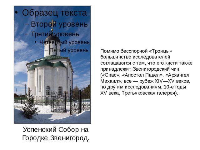 Успенский Собор на Городке.Звенигород. Помимо бесспорной «Троицы» большинство...