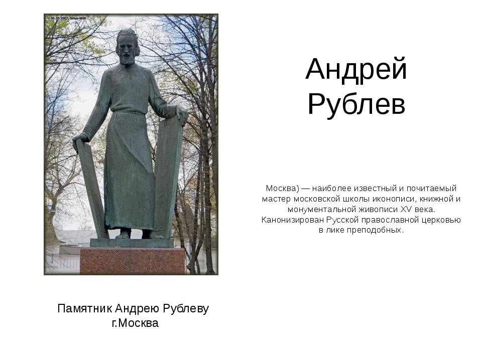 Андрей Рублев Андре́й Рублёв (около 1370 — 17 октября 1428, Москва) — наиболе...