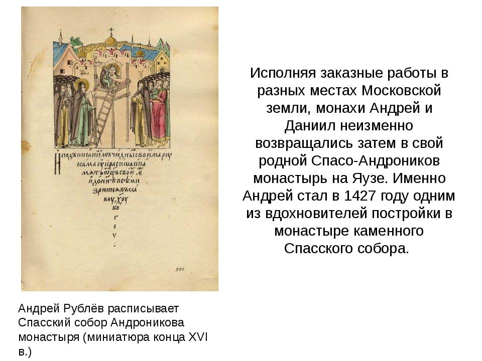 Исполняя заказные работы в разных местах Московской земли, монахи Андрей и Да...