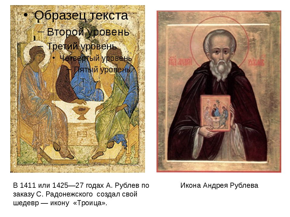 В 1411 или 1425—27 годах А. Рублев по заказу С. Радонежского создал свой шед...