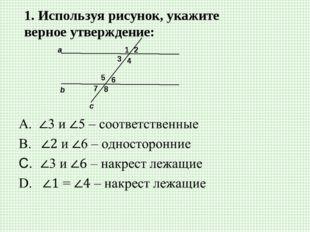 а b c 3 1 2 4 7 6 5 8 1. Используя рисунок, укажите верное утверждение: а b c