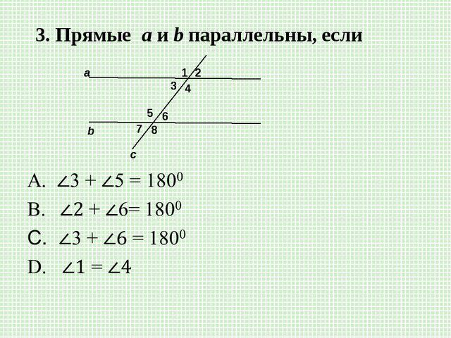 а b c 3 1 2 4 7 6 5 8 3. Прямые а и b параллельны, если а b c 3 1 2 4 7 6 5 8