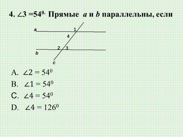 а b c 3 1 4 а b c 2