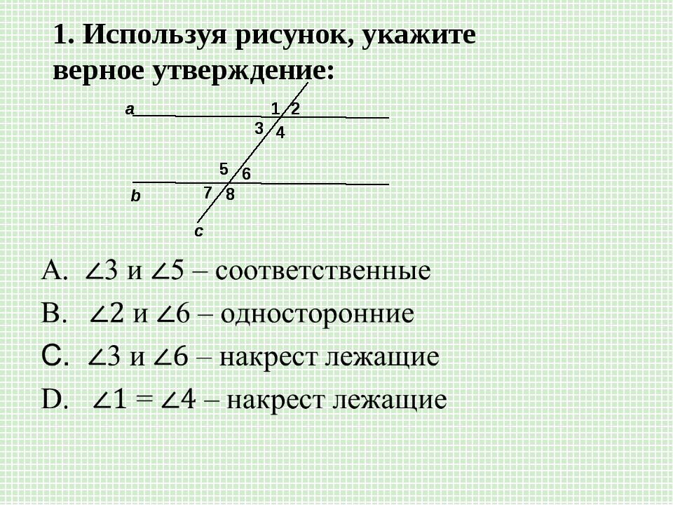 а b c 3 1 2 4 7 6 5 8 1. Используя рисунок, укажите верное утверждение: а b c...