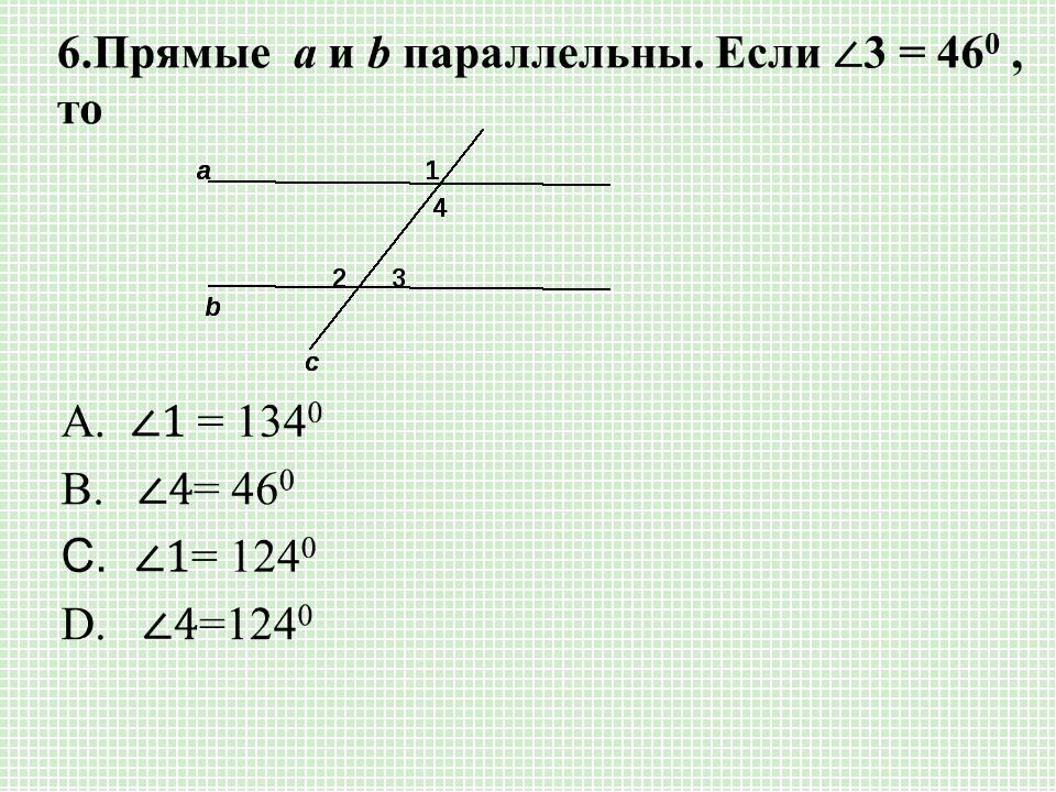 а b c 1 4 а b c 3 1 2 4