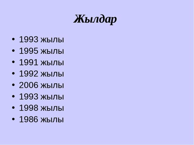 Жылдар 1993 жылы 1995 жылы 1991 жылы 1992 жылы 2006 жылы 1993 жылы 1998 жылы...