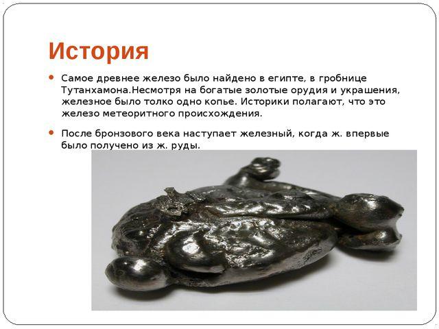 История Самое древнее железо было найдено в египте, в гробнице Тутанхамона.Не...