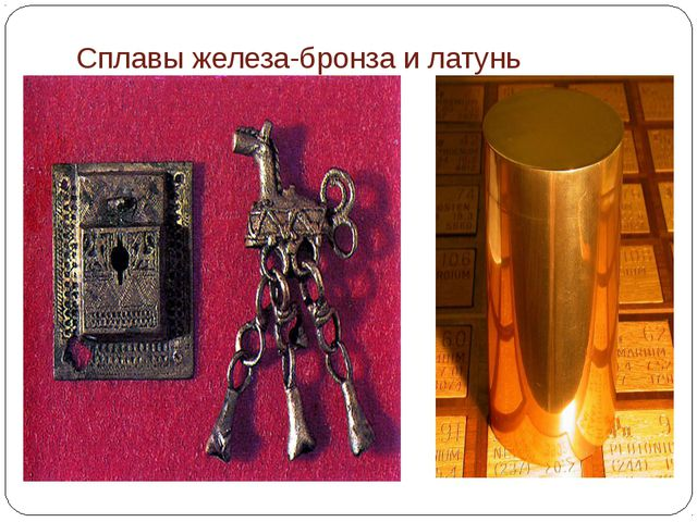 Сплавы железа-бронза и латунь