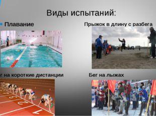 Виды испытаний: Плавание Бег на короткие дистанции Прыжок в длину с разбега Б