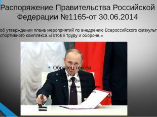 Распоряжение Правительства Российской Федерации №1165-от 30.06.2014 об утверж