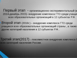 Первый этап - организационно-экспериментальный (май 2014-декабрь 2015)- внедр