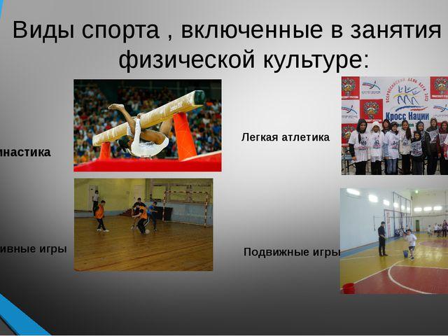 Виды спорта , включенные в занятия по физической культуре: Гимнастика Легкая...