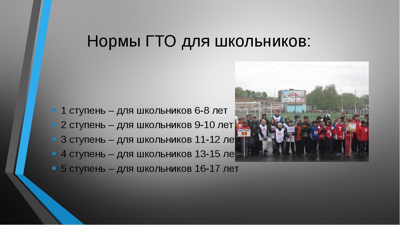 Нормы ГТО для школьников: 1 ступень – для школьников 6-8 лет 2 ступень – для...