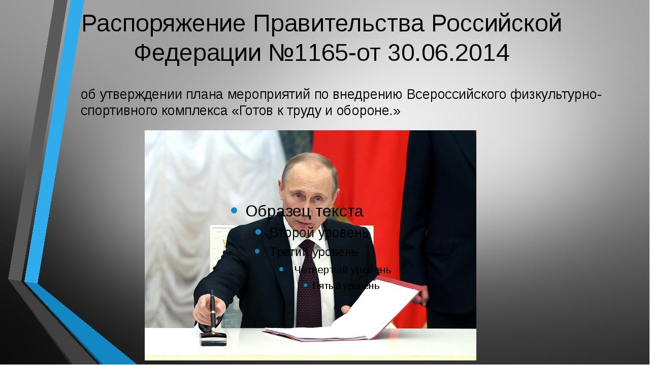 Распоряжение Правительства Российской Федерации №1165-от 30.06.2014 об утверж...