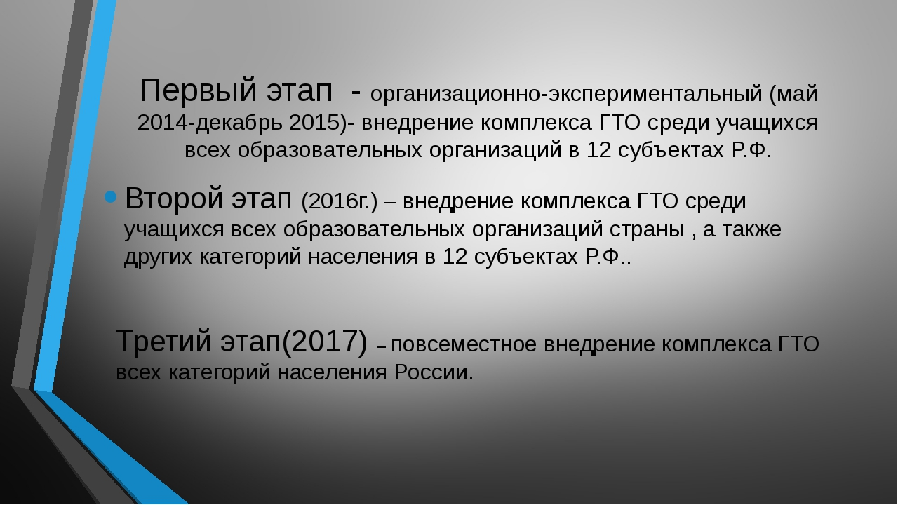 Первый этап - организационно-экспериментальный (май 2014-декабрь 2015)- внедр...
