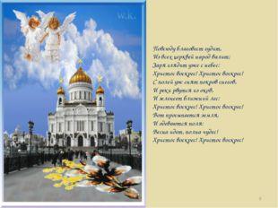 Повсюду благовест гудит, Из всех церквей народ валит; Заря глядит уже с небес