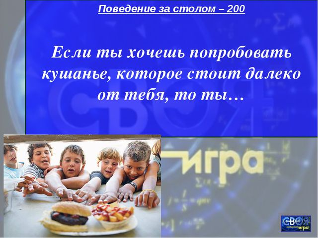 Поведение за столом – 200 Если ты хочешь попробовать кушанье, которое стоит д...