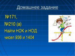 Домашнее задание №171, №210 (а) Найти НОК и НОД чисел 936 и 1404