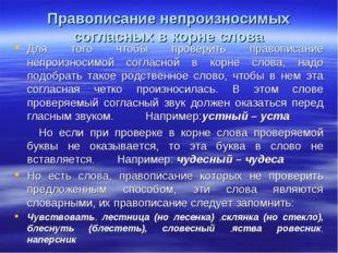 Правописание непроизносимых согласных в корне слова Для того чтобы проверить