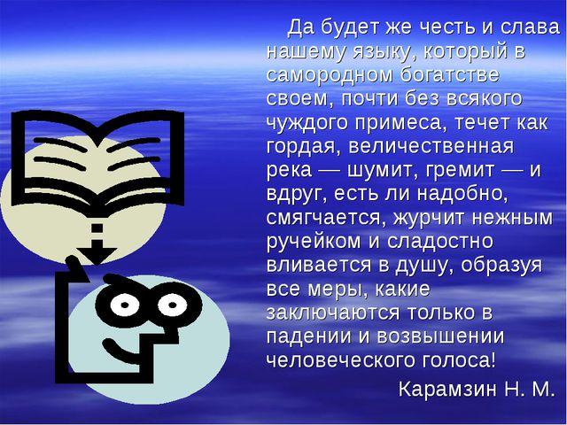 Да будет же честь и слава нашему языку, который в самородном богатстве своем...