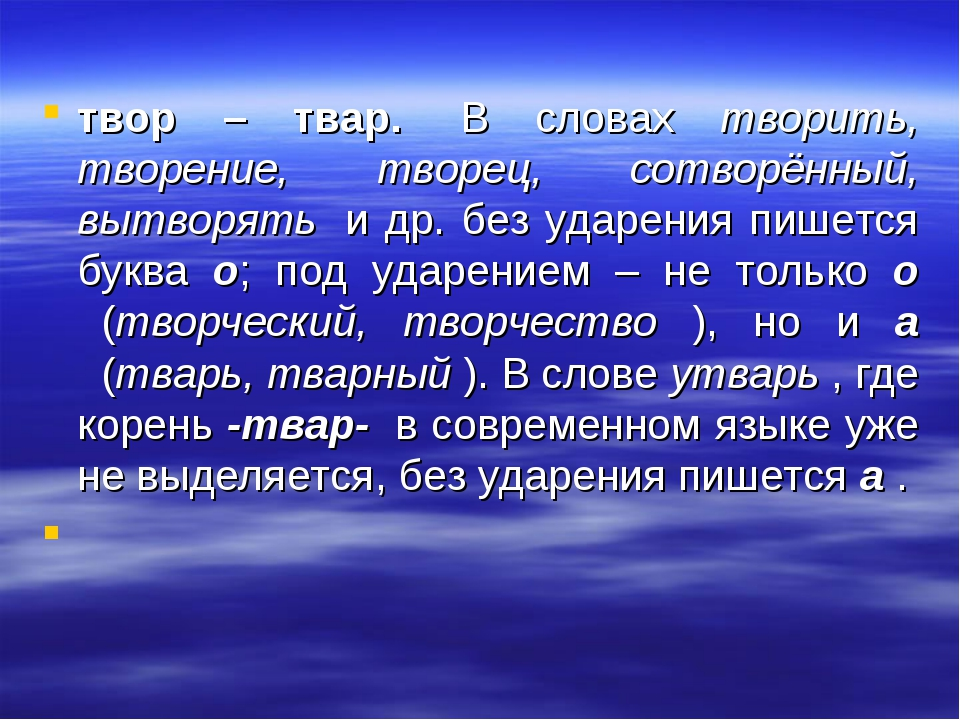 твор – твар. В словах творить, творение, творец, сотворённый, вытворять и...