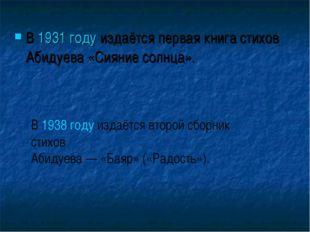 В 1931 году издаётся первая книга стихов Абидуева «Сияние солнца». В 1938 год