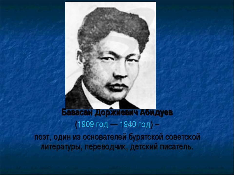 Бавасан Доржиевич Абидуев (1909 год — 1940 год) – поэт, один из основателей б...