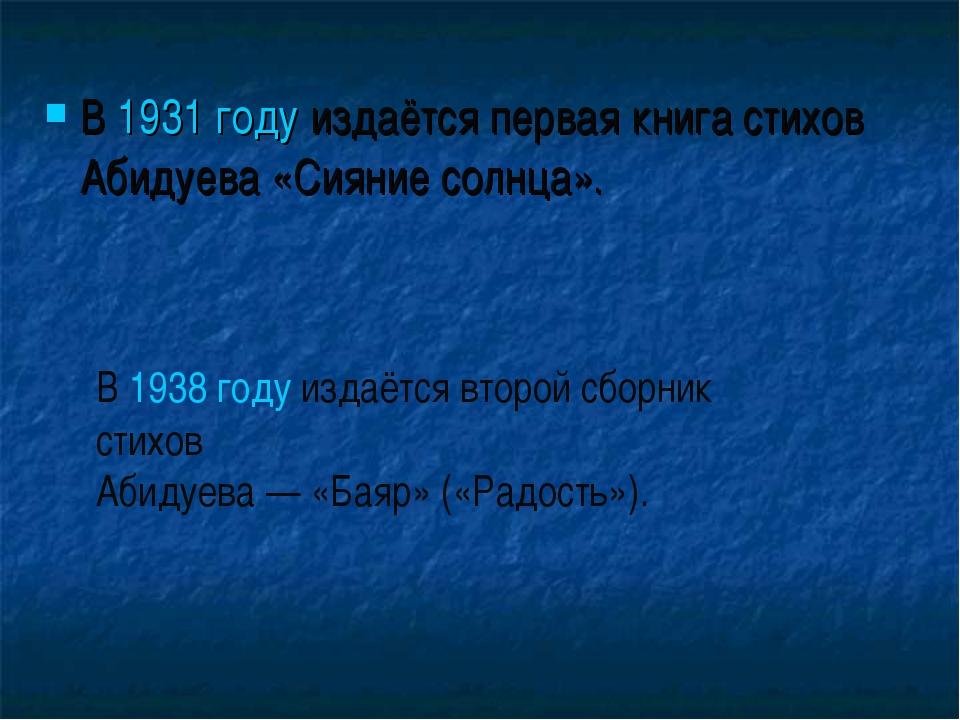 В 1931 году издаётся первая книга стихов Абидуева «Сияние солнца». В 1938 год...