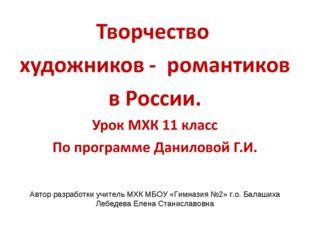 Автор разработки учитель МХК МБОУ «Гимназия №2» г.о. Балашиха Лебедева Елена