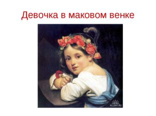 Девочка в маковом венке