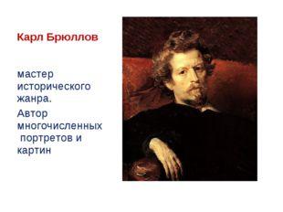 Карл Брюллов мастер исторического жанра. Автор многочисленных портретов и кар