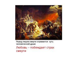 Перед лицом смерти отражается суть человеческой души: Любовь – побеждает стра