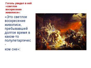 Гоголь увидел в ней «светлое воскресение живописи»: «Это светлое воскресение