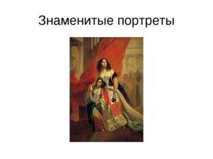 Знаменитые портреты