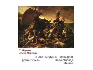 Т. Жерико «Плот Медузы» «Плот «Медузы» - манифест романтизма» искусствовед Ми