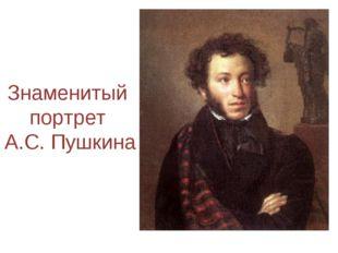 Знаменитый портрет А.С. Пушкина