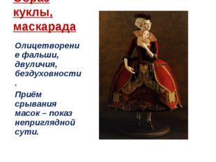 Образ куклы, маскарада Олицетворение фальши, двуличия, бездуховности. Приём с