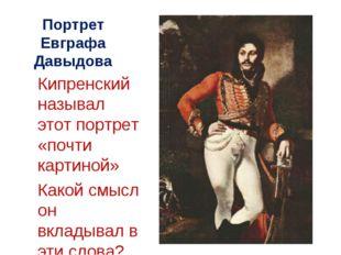 Портрет Евграфа Давыдова Кипренский называл этот портрет «почти картиной» Ка